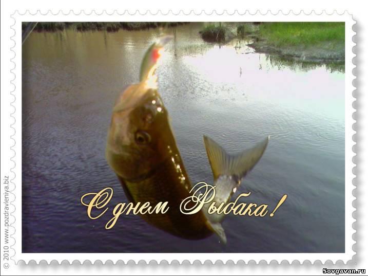 стих к фото рыбака